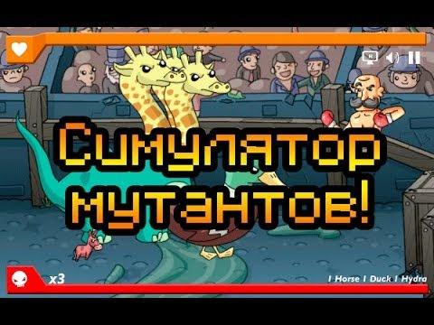 Обзор Super Duck Punch! Симулятор мутантов!