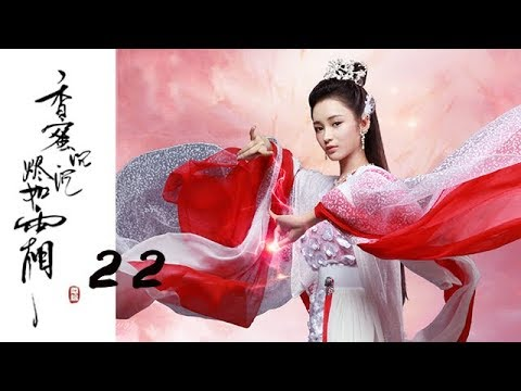 【香蜜沉沉烬如霜】Ashes of Love——22(杨紫、邓伦领衔主演的古装神话剧)