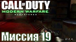 Прохождение Call of Duty: Modern Warfare Remastered. Миссия 19: В командном пункте не драться