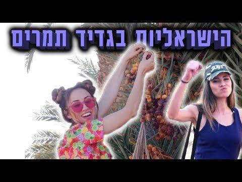 הישראליות יוצאות להרפתקה!
