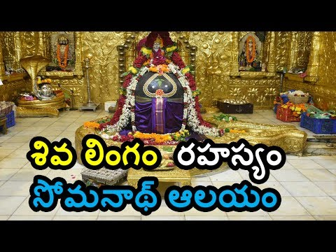 Most Mysterious Shiva Temple in India/ Shiva Lingam/Mysterious Facts Telugu
