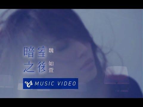 魏如萱 Waa Wei - 暗室之後 (Official Music Video)