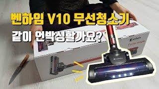 가성비 최고의 벤하임 V10 무선청소기! 함께 언박싱하…