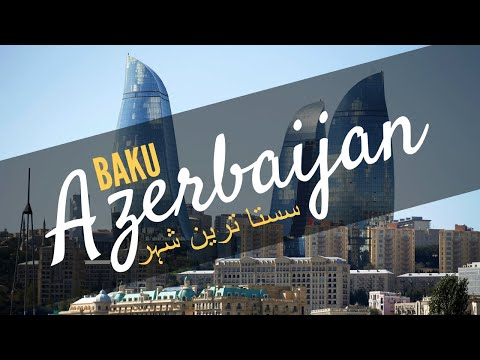 Baku Azerbaijan Travel Vlog | Baku City Tour in Azerbaijan Urdu/Hindi