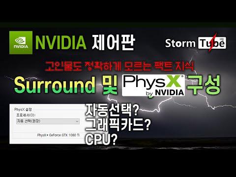 Nvidia 제어판 PhysX 설정과 Surround [정확하게 알고 씁시다] 요즘 게임들은 대부분이 PhysX CPU 또는 그회사 자체 물리엔진으로 돌아갑니다