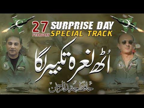 27 February Special Track   Uth Naara E Takbeer Laga   Hafiz Junaid Ur Rehman   Peace Nasheed