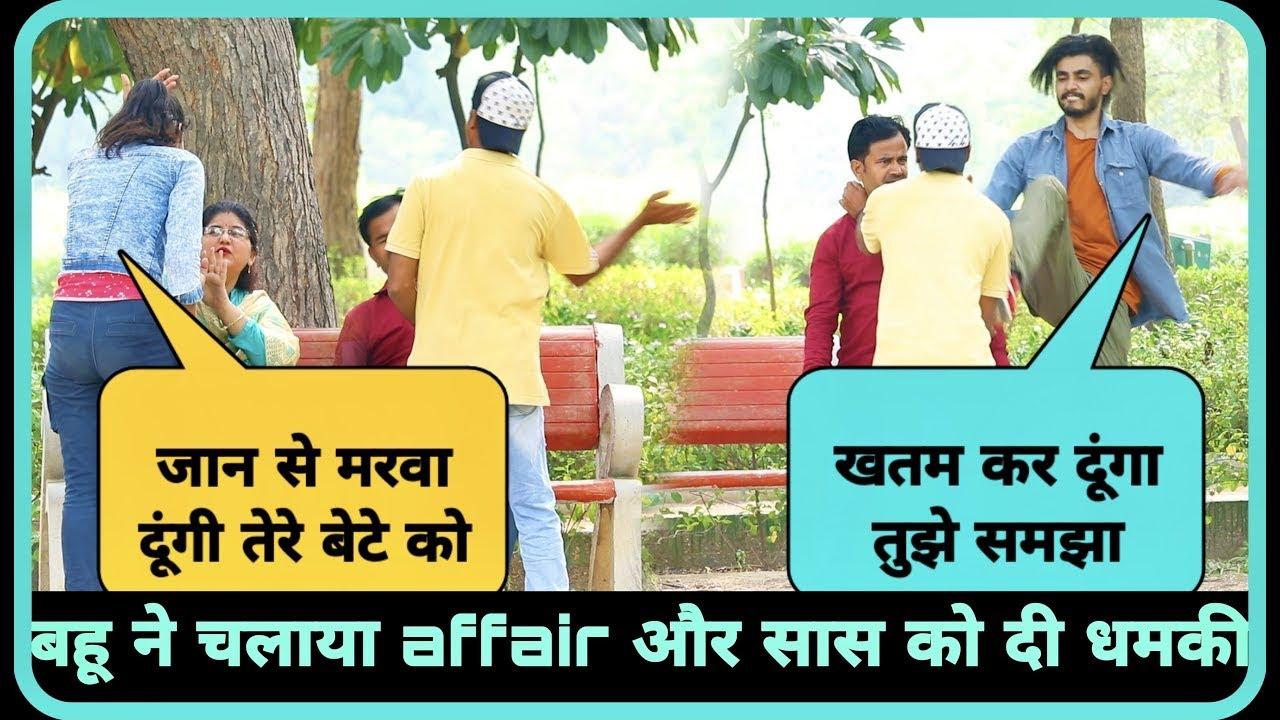 Ghar Ki Bahu Ka Nikla BoyFriend To Hua Ye Sab | Desi Chhora | Desi Tora