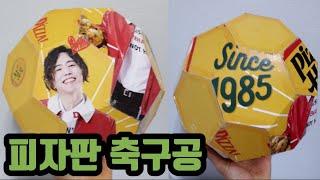 피자판으로 축구공 만들기/축구공만들기/축구공 전개도/6…