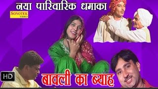 Bawali Ka Byah || बावली का ब्याह || Haryanvi Full Movies || Natak || Comedy Nautanki