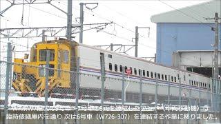 被災北陸新幹線車両 最後のW7系W7編成の解体作業再開される!2021.1.12 JR長野新幹線車両センター   panasd 2137