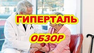 Гиперталь В Аптеке