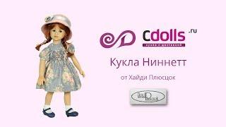 Кукла Нинетт от Хайди Плюсцок