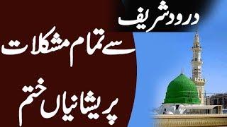 Download Video Darood Sharif ki Fazilat - Durood Sharif Se Tamam Mushkilat Or Preshanian Khatam MP3 3GP MP4