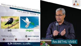Krupa Samajam  Worship live || Rev. Bethu Vivek || 17 JAN 2021