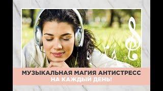 💫Магическая музыка. Очищает от негатива за 5 минут! Музыка Вселенной в твоём плеере!