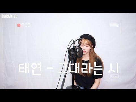 태연(Taeyeon) - 그대라는 시(All About You) COVER By 보라미유