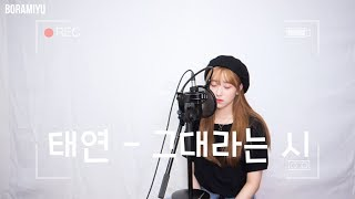 Gambar cover 태연(Taeyeon) - 그대라는 시(All about you) COVER by 보라미유