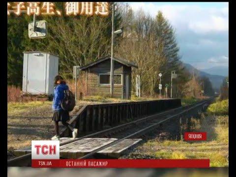 У Японії залізничний маршрут працює заради однієї школярки