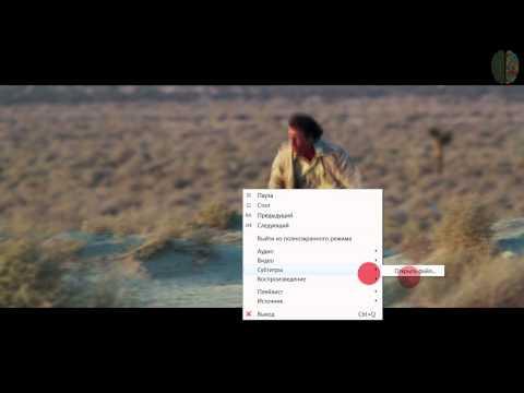 Убираем черные полосы! Как растянуть видео на весь экран?