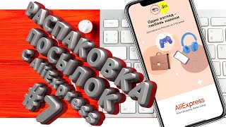 Распаковка и обзор посылок с AliExpress #7 📦 Дешевые товары из Китая