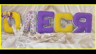 видео буквы на заказ