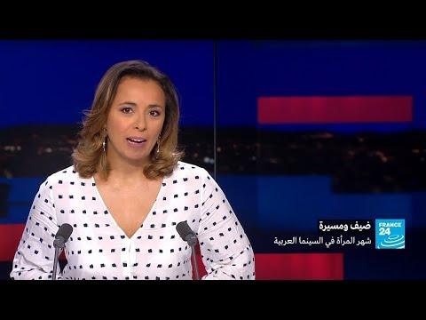 شهر المرأة في السينما العربية  - 18:56-2018 / 11 / 14