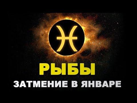 Коридор затмений для РЫБ. Затмение в январе 2019.