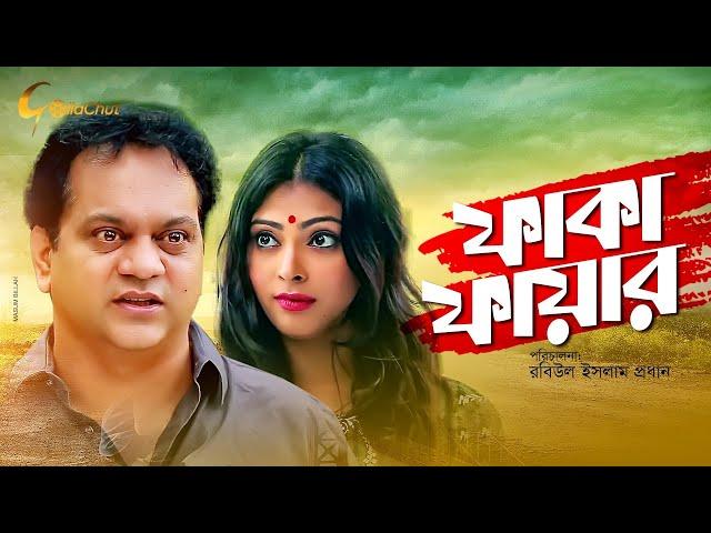 Faka Fire | ???? ????? | Bangla Natok 2018 | Ft Mir Sabbir & Nabila Islam