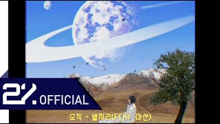 오직 (O.zic) l 별자리 (Feat. Martian) #Official MV (Ver.2)