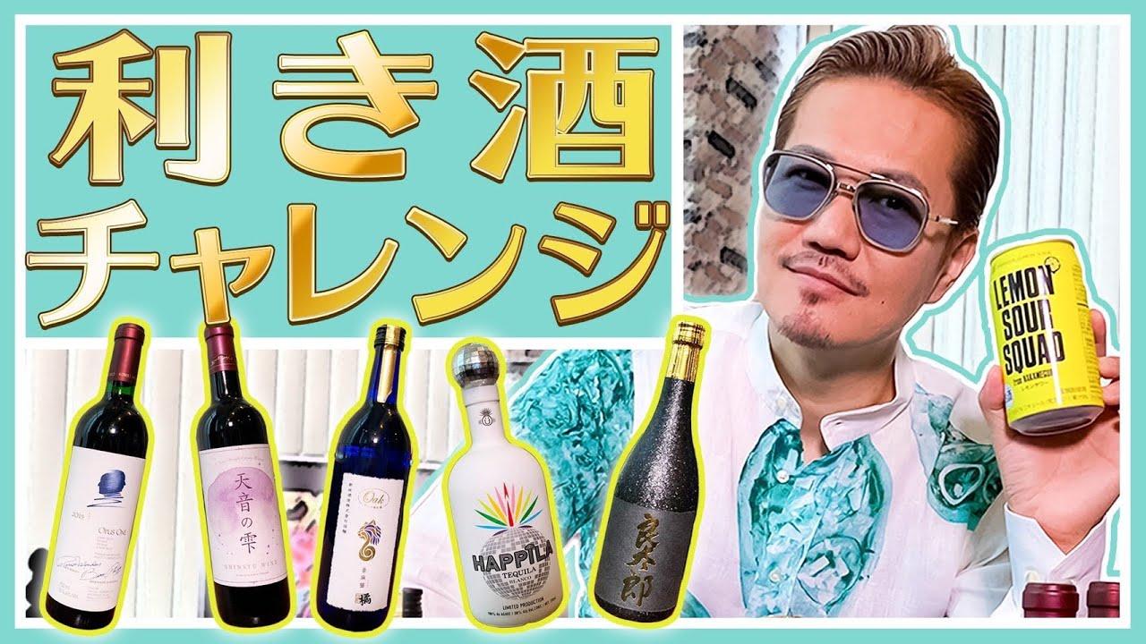 【大爆笑】利き酒チャレンジ!酔っ払いATSUSHI登場!