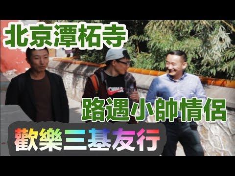 小叔vlog:三基友游北京潭柘寺,偶遇幸福的同性伴侣,闲聊基友老了怎么办