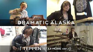 ドラマチックアラスカ「TEPPEN (STAY HOME ver.) 」