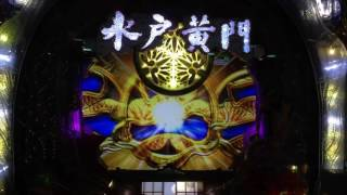 パチンコ新台【CR水戸黄門Ⅲ】 の試打に行ってきました。試打会って当た...