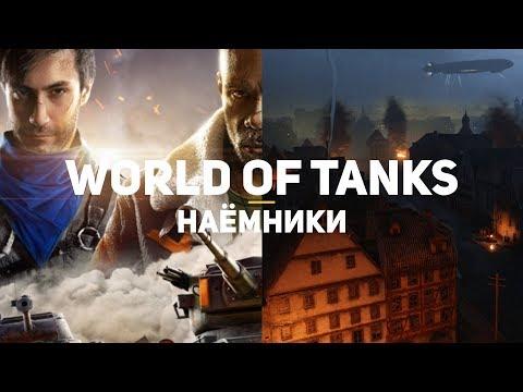 7 классных фич World of Tanks: Наёмники