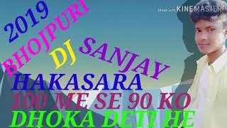dj sanjay hakasara