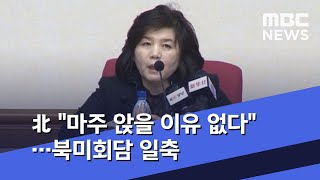 """北 """"마주 앉을 이유 없다""""…북미회담 일축 (2020.07.05/뉴스투데이/MBC)"""