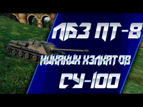 танки онлайн су100