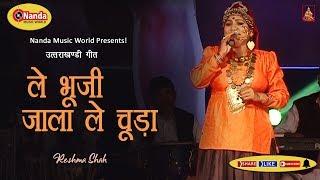 Reshma Shah live performance in Mumbai | #Mumbai bharat mandal