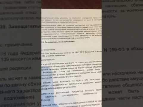 Статья 1137 ГК РФ Завещательный отказ