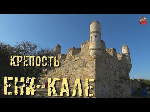 Крепость Ени-Кале.В Крым