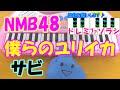 サビだけ【僕らのユリイカ】NMB48 1本指ピアノ 簡単ドレミ楽譜 超初心者向け