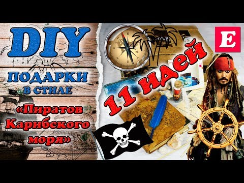 Пиратские атрибуты своими руками
