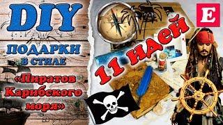 DIY Ящик с подарками в стиле «Пиратов Карибского моря» * Eva-Konfetti