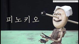 이야기 ' 피노키오' 인형극  - 주변의…