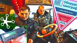видео Как установить тахограф на автомобиль КАМАЗ?
