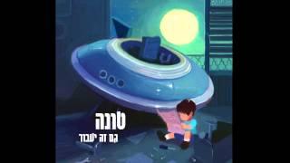 Tuna - Bon Voyage (ft. Soul-J Ortega Shi 360) // (טונה - בון וויאג' (עם סול ג'יי אורטגה שי 360