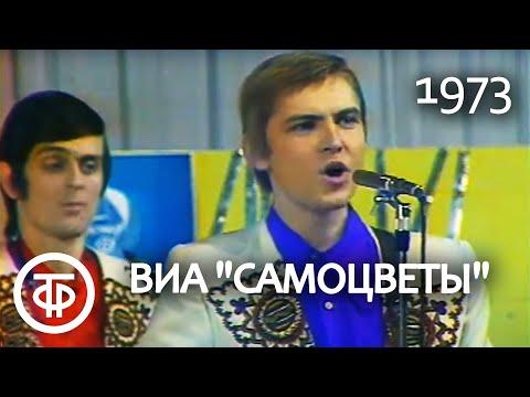 """ВИА """"Самоцветы"""" """"Мой адрес - Советский Союз!"""" (1973)"""