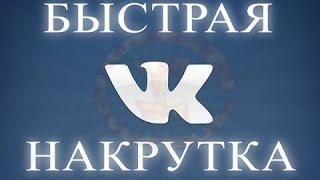 Как накрутить лайки, друзей, подписчиков, группы ВКонтакте | Накрутка лайков в ВК - БЕСПЛАТНО!