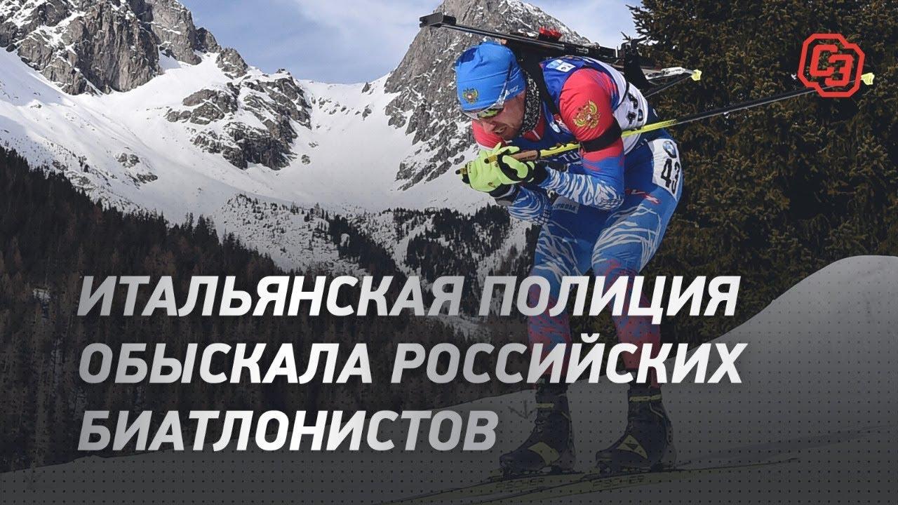 Что стоит за травлей российских биатлонистов в Италии?