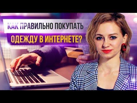 КАК ПОКУПАТЬ ОДЕЖДУ В ИНТЕРНЕТЕ? | Как не ошибиться? | Онлайн шоппинг